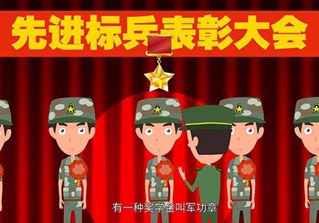 辽宁军区征兵MG动画
