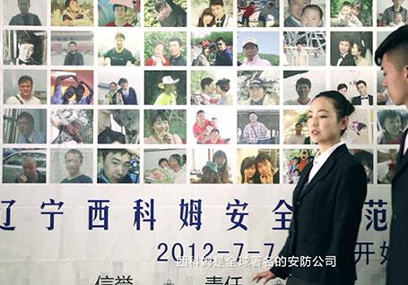 辽宁西科姆励志微电影《追求正确 打破现状》