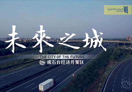 沈阳市虎石台经济开发区宣传片《未来之城》