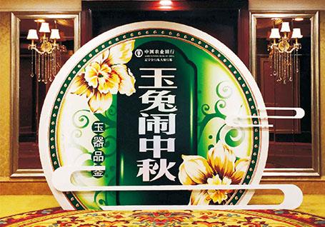 中国农业银行vip活动品牌设计
