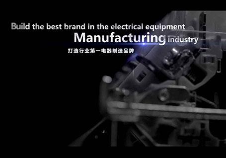 沈阳隆迪电器设备有限公司宣传片