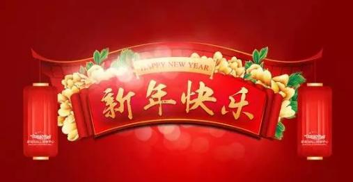 廈門智能門禁系統祝您元旦快樂!