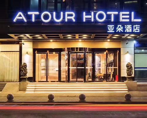 福州亞朵酒店