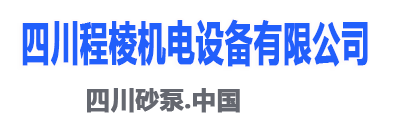 四川程棱机电有限公司