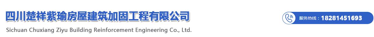 四川楚祥紫瑜加固工程有限公司