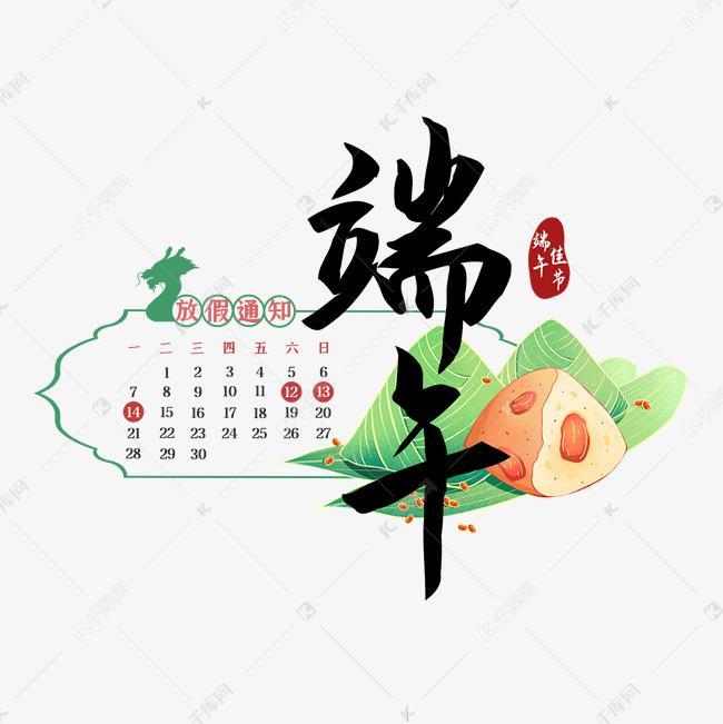 四川楚祥紫瑜建筑加固工程有限公司2021年端午节放假通知
