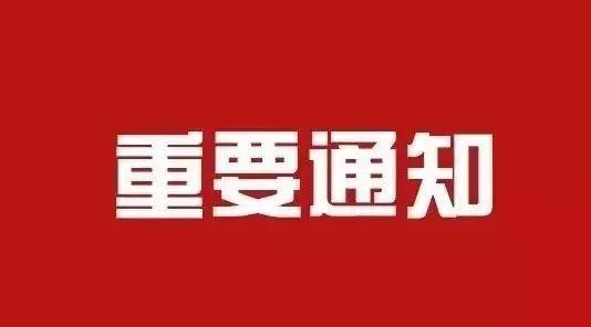 四川楚祥紫瑜建筑加固工程有限公司2021年中秋节上班通知