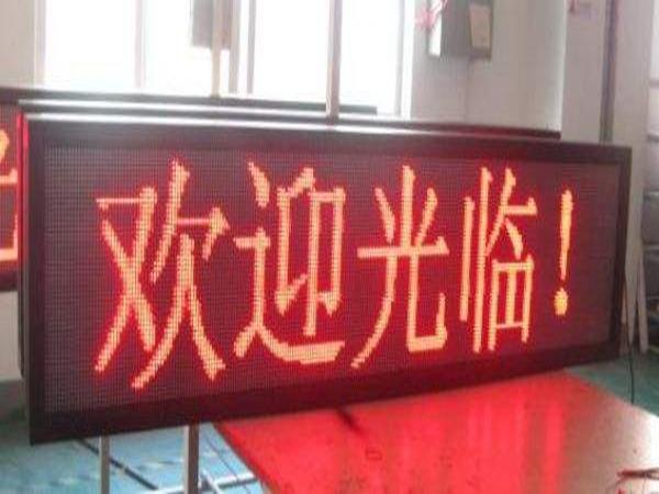 成都购买LED显示屏的注意事项