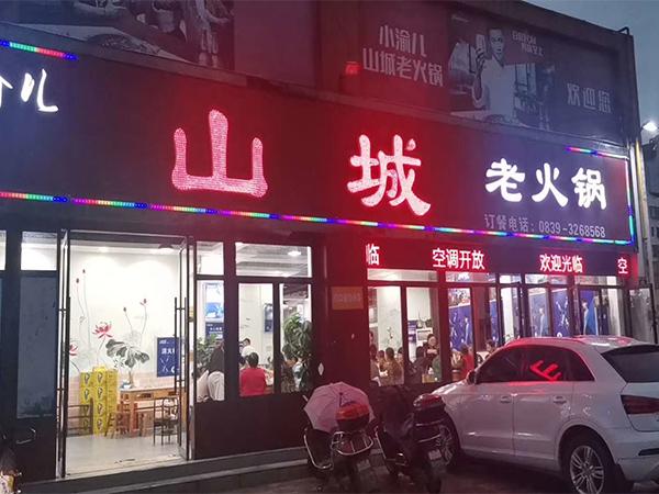 重庆山城老火锅户外LED显示屏安装完成