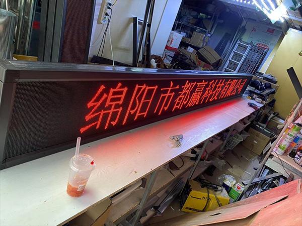 绵阳一一超市单色LED显示屏安装测试