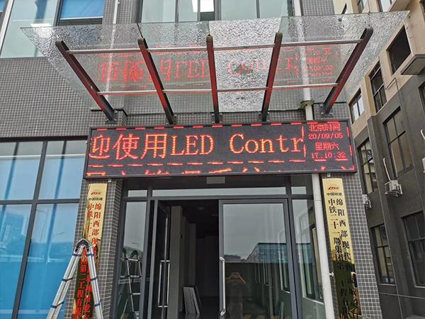 绵阳西部现代化物流安装户外单色LED显示屏
