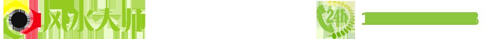 风水大师李术_logo