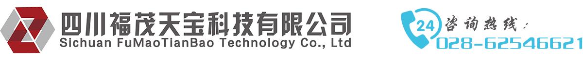 四川福茂天宝科技有限公司