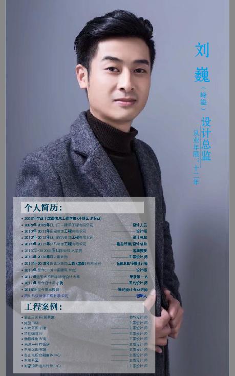 刘巍(峰溢)眉山凡沃装饰公司创始人
