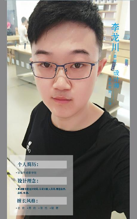 李龙川(嘉树)装修设计师
