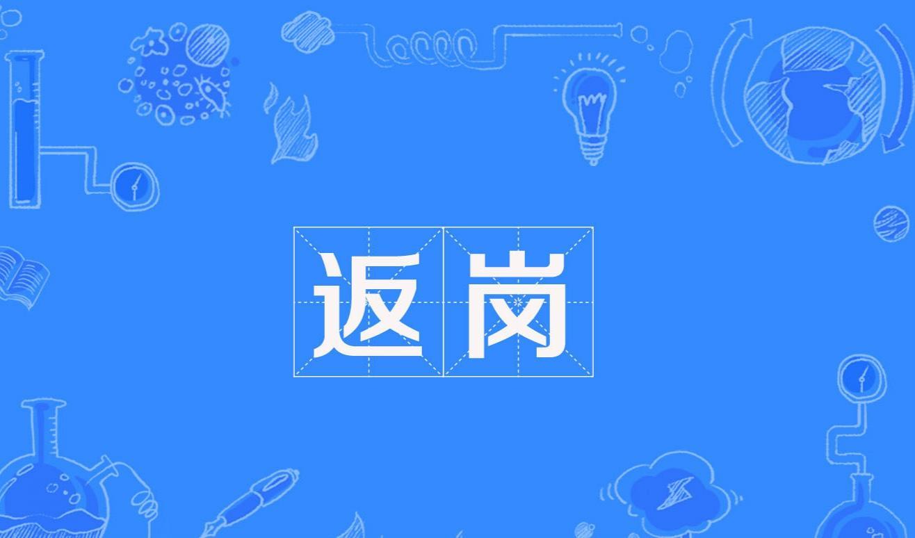 四川虹睿科技有限公司2021年中秋节上班通知