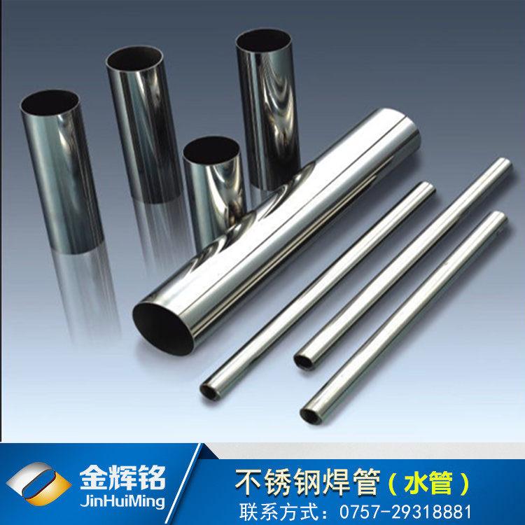 不锈钢水管焊管