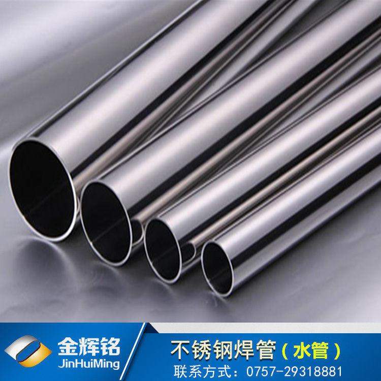 不锈钢焊管(水管)