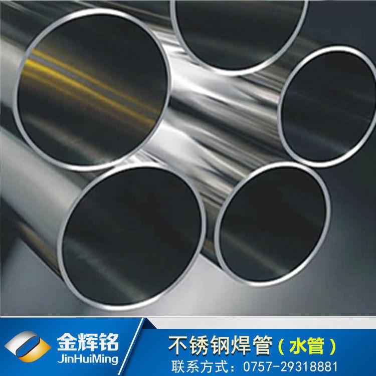 不锈钢水管焊管圆管样式