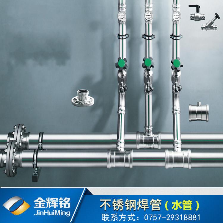 不锈钢焊管水管