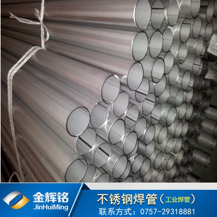 316l不锈钢工业焊管