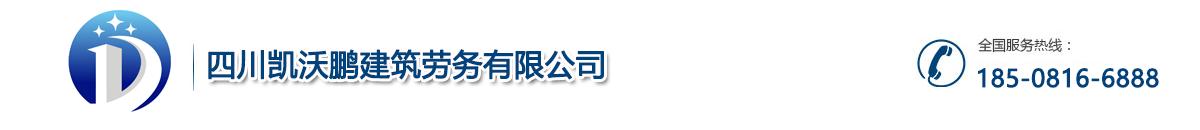 四川凯沃鹏建筑劳务公司