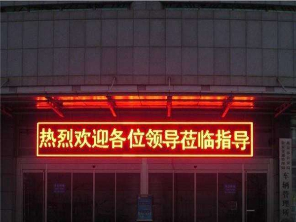 我国LED电子显示屏技术存在的问题