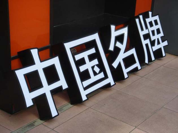 LED树脂发光字对比亚克力发光字的六大优势