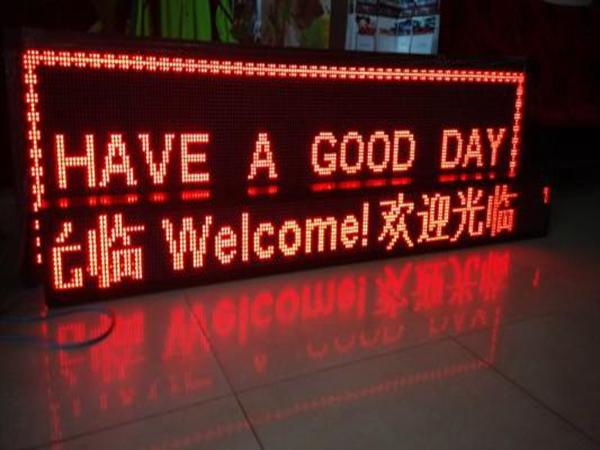 绵阳酒店单色LED显示屏案例
