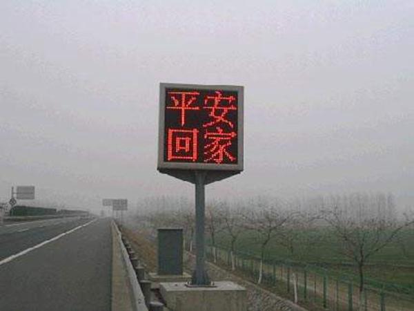 绵阳某路段户外单色LED显示屏案例