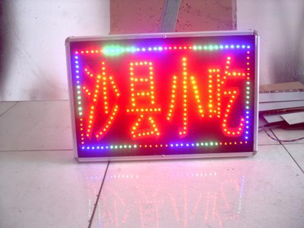 沙县小吃定制双色LED显示屏案例
