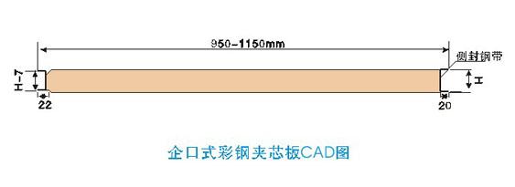 彩钢夹芯板CAD图