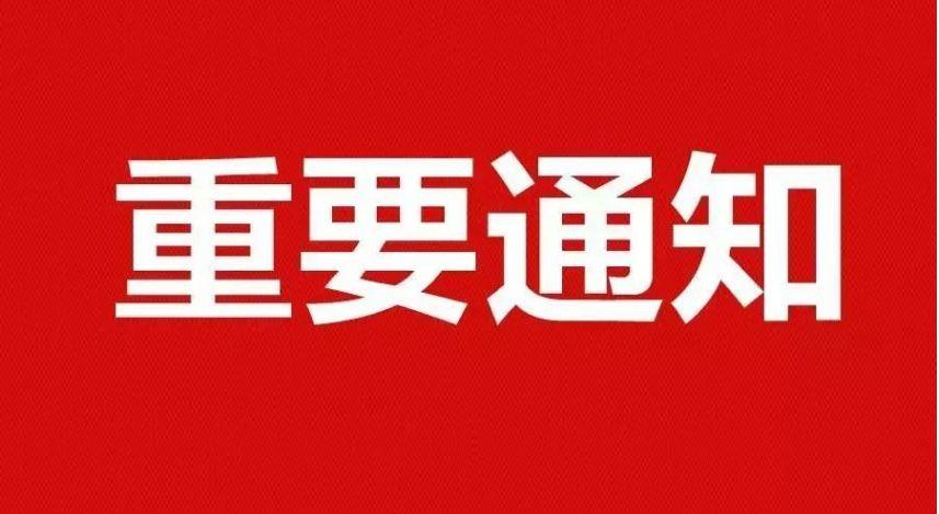 四川汉昌石业有限公司 2021年五一劳动节上班通知