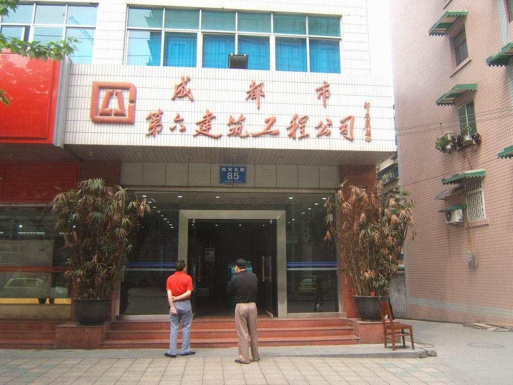 成都市第六建筑工程公司