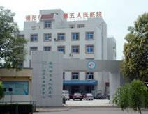 德陽市第五人民醫院