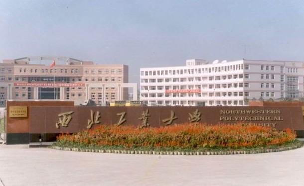 西北工業大學校區建設