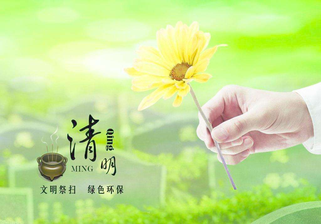 四川宴宇商贸地毯有限公司2019年清明节放假通知
