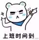 四川宴宇商贸有限公司2019年清明节上班通知