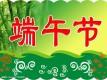 四川宴宇商贸有限公司2019年端午节上班通知