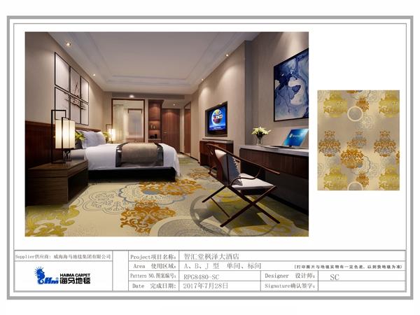 海马酒店地毯