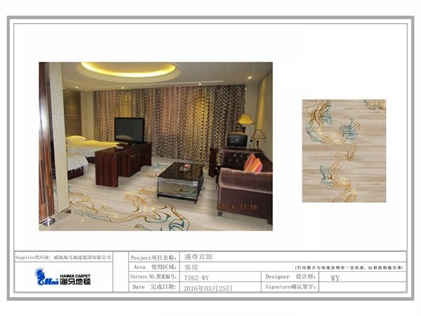 广元海马客房地毯