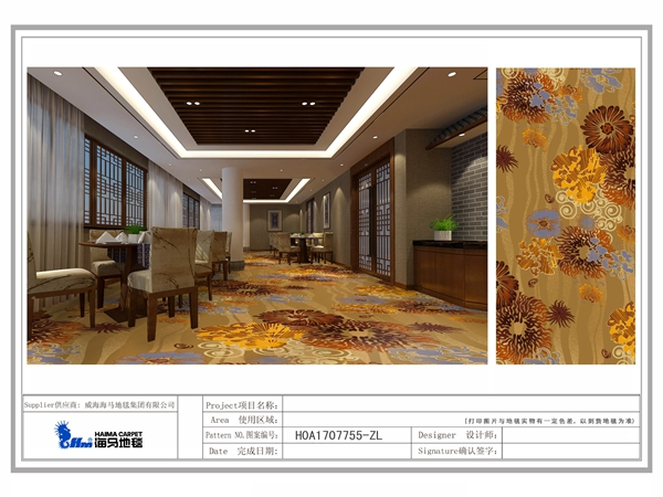 广元海马餐厅地毯