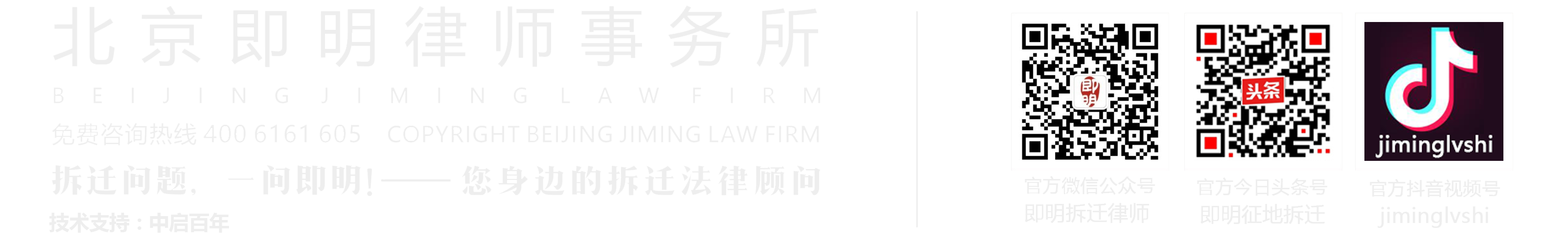 山东征地拆迁律师网