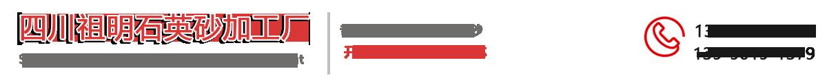 四川祖明石英砂加工厂家_Logo