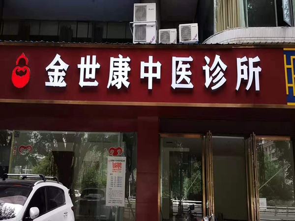 绵阳二手空调租赁案例【金世康中医诊所】