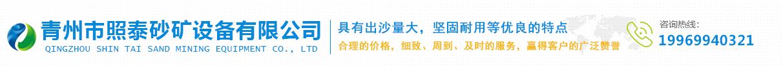 青州市照泰砂矿设备有限公司_Logo