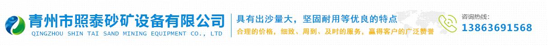 青州市照泰砂矿设备有限公司