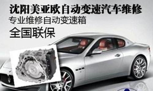 沈阳汽车变速箱保养厂家