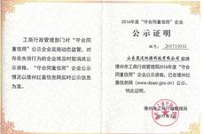山东晟迈环保科技有限公司2016年度守合同重信用企业公示证明