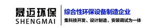 山东晟迈环保科技有限公司